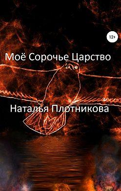 Наталья Плотникова - Моё Сорочье Царство