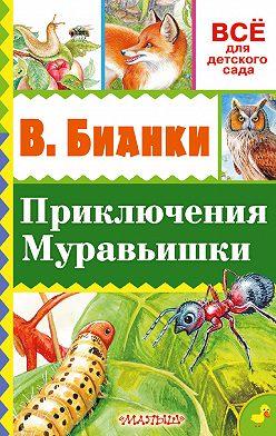 Виталий Бианки - Приключение Муравьишки (сборник)
