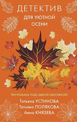 Татьяна Полякова - Детектив для уютной осени