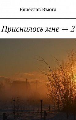 Вячеслав Въюга - Приснилось мне– 2