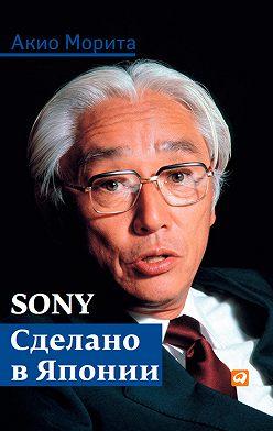 Акио Морита - Sony. Сделано в Японии