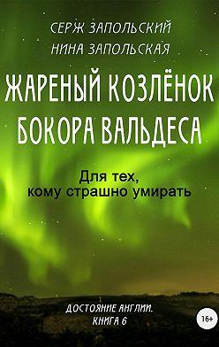 Нина Запольская - Жареный козлёнок бокора Вальдеса