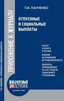 Т. Панченко - Отпускные и социальные выплаты