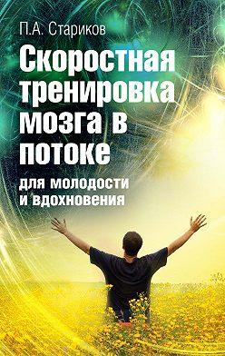 П.А. Стариков - Скоростная тренировка мозга в потоке для молодости и вдохновения