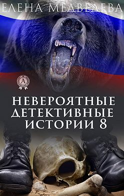 Елена Медведева - Невероятные детективные истории 8