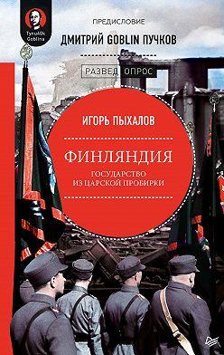 Игорь Пыхалов - Финляндия: государство из царской пробирки