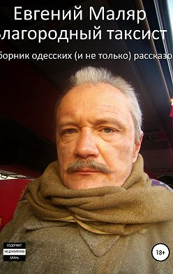 Евгений Маляр - Благородный таксист. Сборник одесских (и не только) рассказов