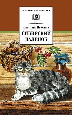 Светлана Вьюгина - Сибирский валенок