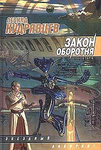 Леонид Кудрявцев - Закон оборотня