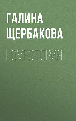 Галина Щербакова - LOVEстория