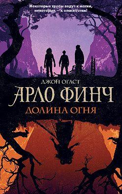 Джон Огаст - Арло Финч. Долина Огня