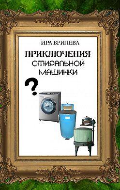 Ира Брилёва - Приключения стиральной машинки