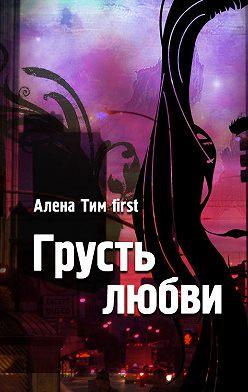 Алёна Тим - Грусть любви