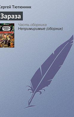 Сергей Тютюнник - Зараза
