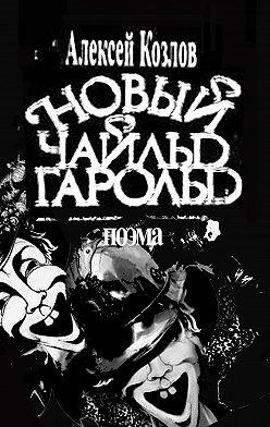 Алексей Козлов - Новый Чайльд Гарольд. Поэма