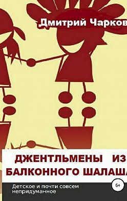 Дмитрий Чарков - Джентльмены из балконного шалаша