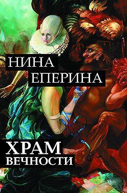 Нина Еперина - Храм вечности