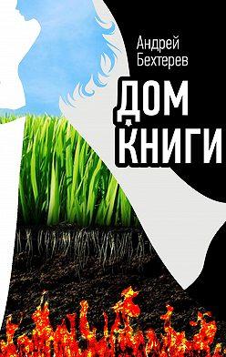 Андрей Бехтерев - Дом Книги