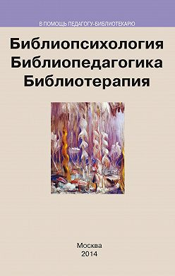 Коллектив авторов - Библиопсихология. Библиопедагогика. Библиотерапия