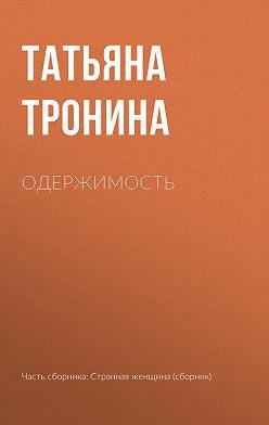 Татьяна Тронина - Одержимость