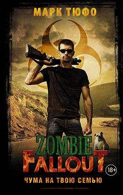 Марк Тюфо - Zombie Fallout. Чума на твою семью