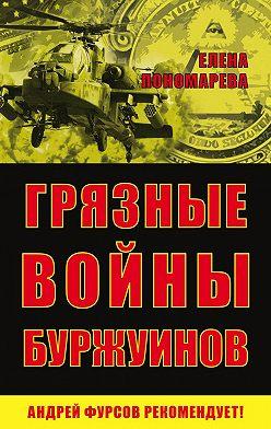 Елена Пономарева - Грязные войны буржуинов