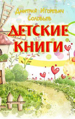 Дмитрий Соловьев - Детские книги