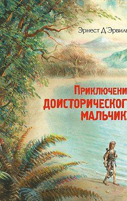 Эрнст Д'Эрвильи - Приключения доисторического мальчика