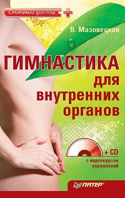 Виктория Мазовецкая - Гимнастика для внутренних органов