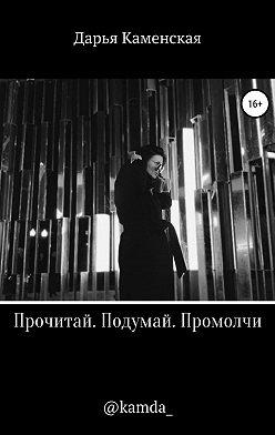Дарья Каменская (kamda) - Прочитай. Подумай. Промолчи