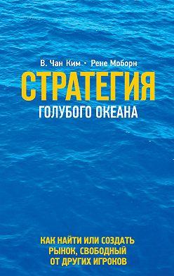 Рене Моборн - Стратегия голубого океана
