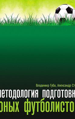 Владимир Губа - Методология подготовки юных футболистов