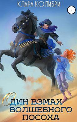 Клара Колибри - Один взмах волшебного посоха