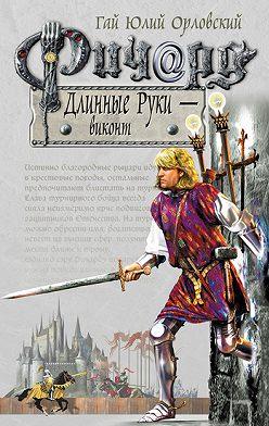 Гай Орловский - Ричард Длинные Руки – виконт
