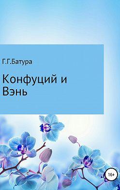 Георгий Батура - Конфуций и Вэнь