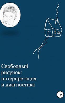 Ирина Александрович - Свободный рисунок: интерпретация и диагностика