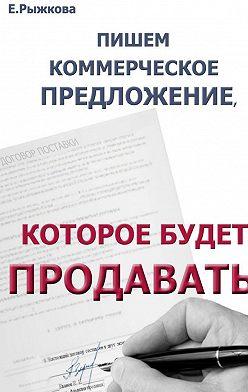 Елена Рыжкова - Пишем коммерческое предложение, которое будет продавать