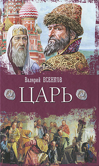 Валерий Есенков - Царь
