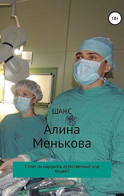 Алина Менькова - Шанс