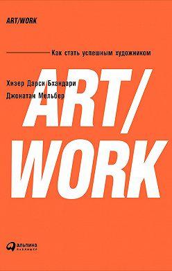 Хизер Бхандари - ART/WORK: Как стать успешным художником