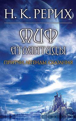 Николай Рерих - Миф Атлантиды