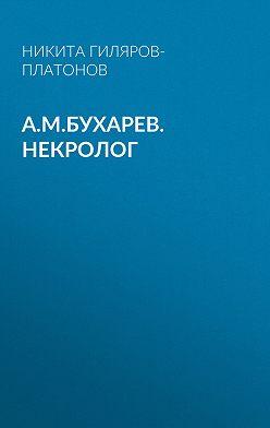 Никита Гиляров-Платонов - А.М.Бухарев. Некролог