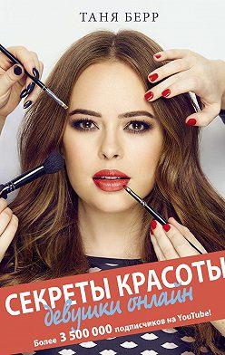 Таня Берр - Секреты красоты девушки онлайн