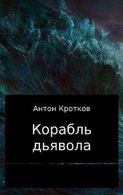 Антон Кротков - Корабль дьявола
