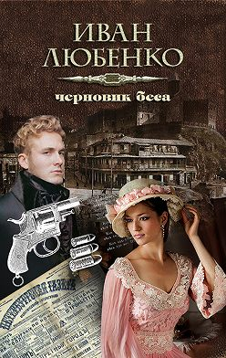 Иван Любенко - Черновик беса