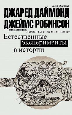 Джеймс Робинсон - Естественные эксперименты в истории