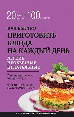 Unidentified author - Как быстро приготовить блюда на каждый день