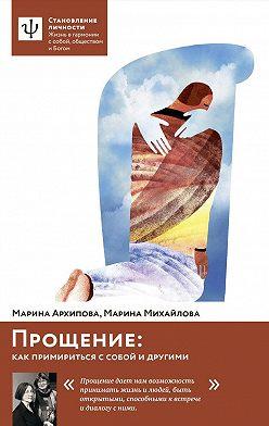 Марина Архипова - Прощение. Как примириться с собой и другими