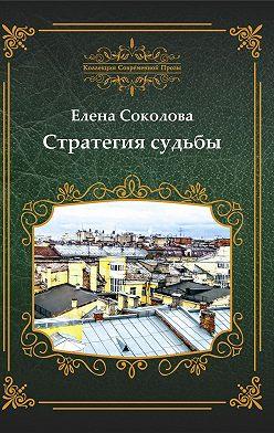 Елена Соколова - Стратегия судьбы (сборник)