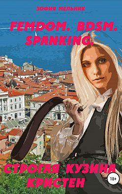 Зофия Мельник - FEMDOM. BDSM. SPANKING. Строгая кузина Кристен